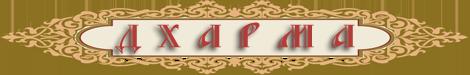 DHARMA.SITE Logo